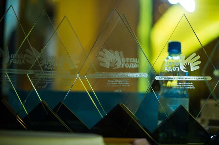 Всероссийская премия «Отец года»