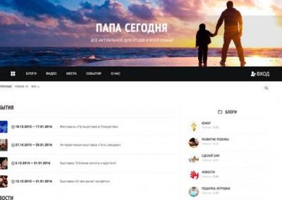 Интернет-портал для отцов ПАПА СЕГОДНЯ — PAPATODAY.RU