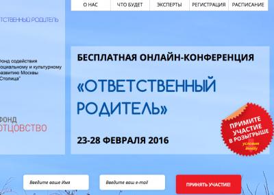 Онлайн-конференция  «Ответственный родитель»