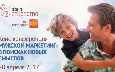 Конференция «Мужской маркетинг»