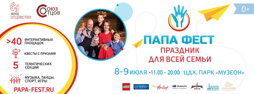 «Папа Фест» в Москве пройдет 8 и 9 июля