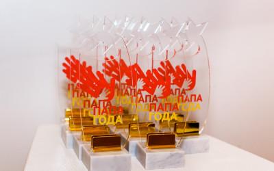 В Москве прошла IV Ежегодная Национальная Всероссийская Премия «Папа Года».